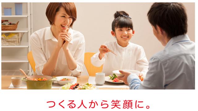 ヨシケイブランド | 食材(ミールキット)宅配サービス:ヨシケイ
