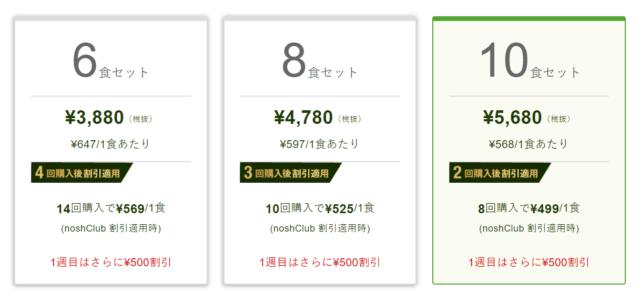 【nosh-ナッシュ】