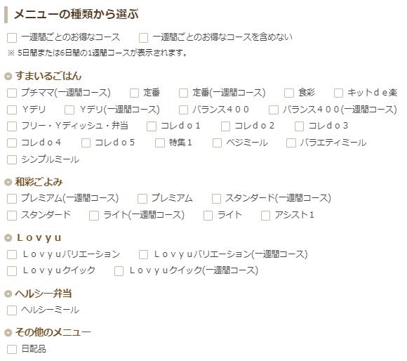 商品一覧 | ヨシケイWeb受注