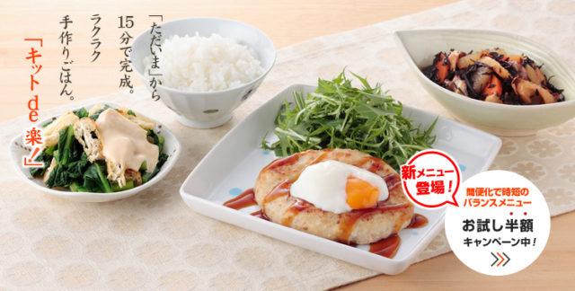 引用:食材宅配ならヨシケイの夕食ネット