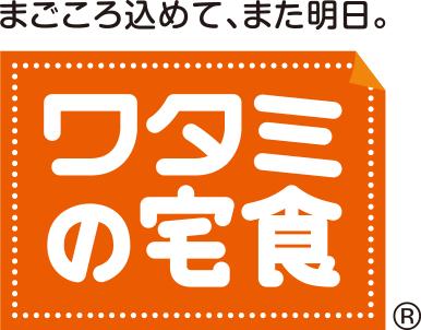 宅食® ワタミ株式会社